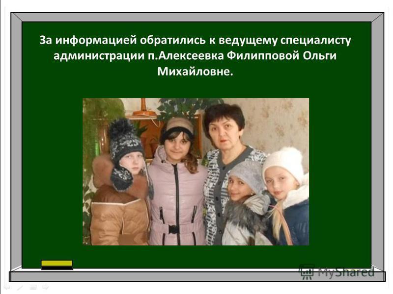 За информацией обратились к ведущему специалисту администрации п.Алексеевка Филипповой Ольги Михайловне.