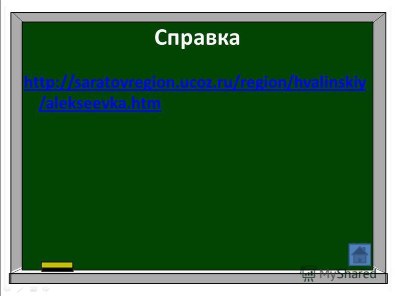 Справка http://saratovregion.ucoz.ru/region/hvalinskiy /alekseevka.htm