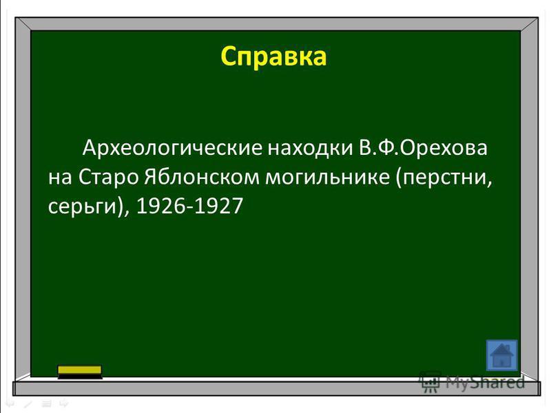 Справка Археологические находки В.Ф.Орехова на Старо Яблонском могильнике (перстни, серьги), 1926-1927