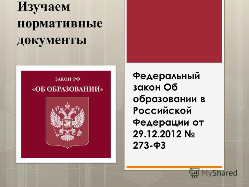 Изучаем нормативные документы Федеральный закон Об образовании в Российской Федерации от 29.12.2012 273-ФЗ
