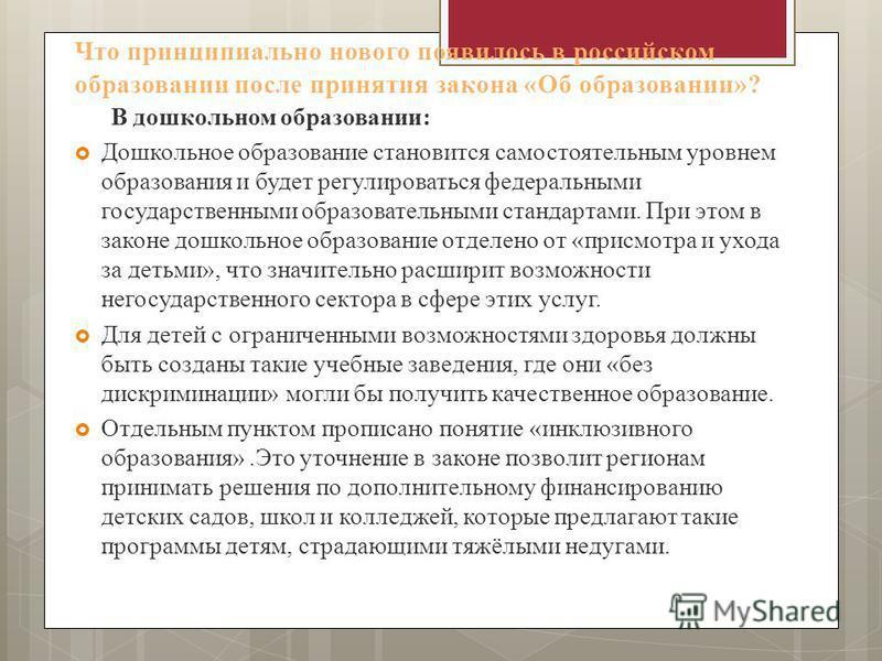 Что принципиально нового появилось в российском образовании после принятия закона «Об образовании»? В дошкольном образовании: Дошкольное образование становится самостоятельным уровнем образования и будет регулироваться федеральными государственными о