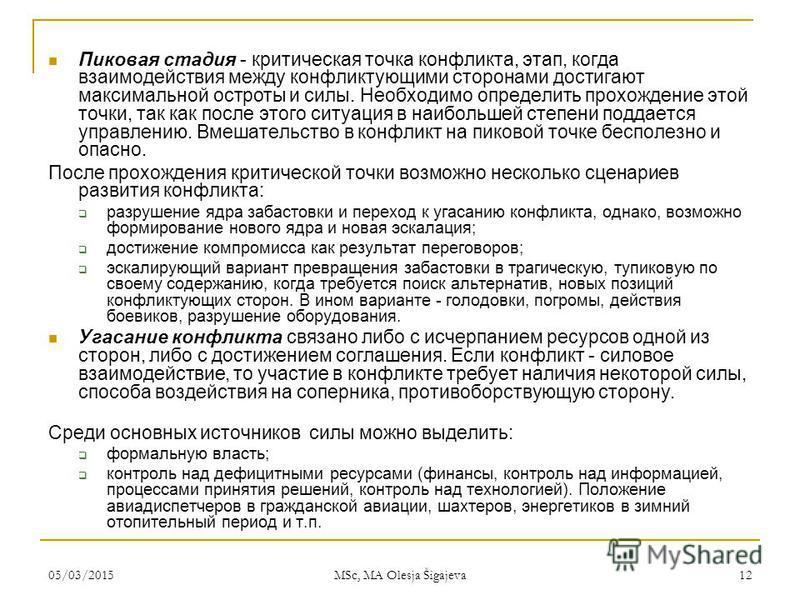 05/03/2015 MSc, MA Olesja Šigajeva 12 Пиковая стадия - критическая точка конфликта, этап, когда взаимодействия между конфликтующими сторонами достигают максимальной остроты и силы. Необходимо определить прохождение этой точки, так как после этого сит