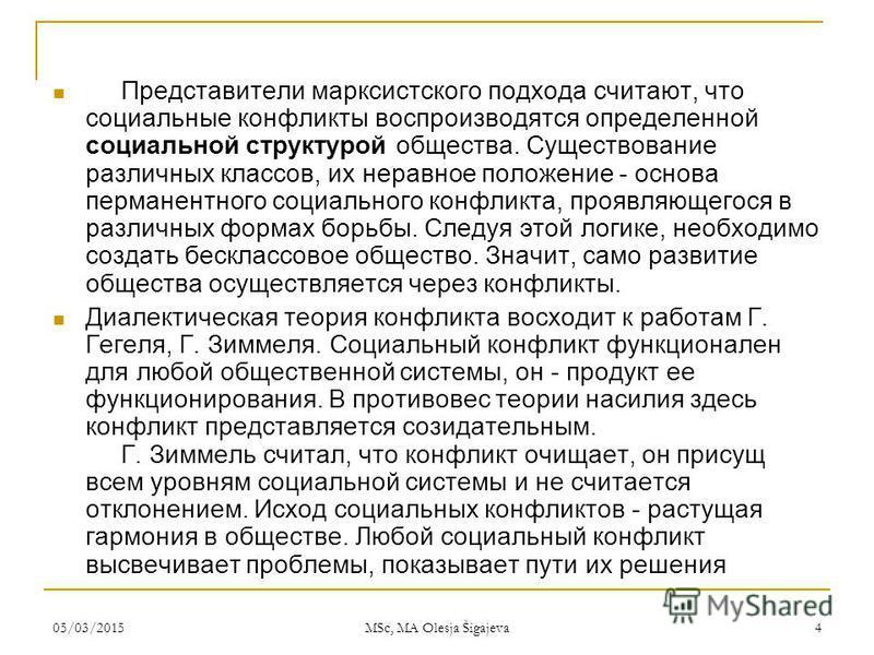 05/03/2015 MSc, MA Olesja Šigajeva 4 Представители марксистского подхода считают, что социальные конфликты воспроизводятся определенной социальной структурой общества. Существование различных классов, их неравное положение - основа перманентного соци