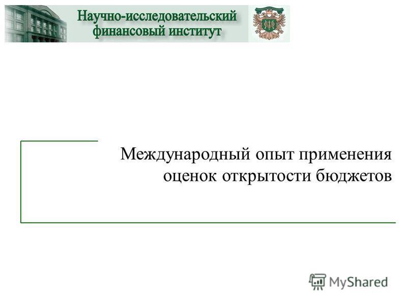 Международный опыт применения оценок открытости бюджетов