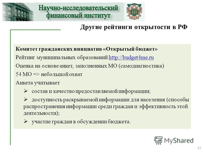 Комитет гражданских инициатив «Открытый бюджет» Рейтинг муниципальных образований http://budget4me.ruhttp://budget4me.ru Оценка на основе анкет, заполненных МО (самодиагностика) 54 МО => небольшой охват Анкета учитывает состав и качество предоставляе