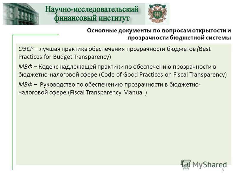 ОЭСР – лучшая практика обеспечения прозрачности бюджетов (Best Practices for Budget Transparency) МВФ – Кодекс надлежащей практики по обеспечению прозрачности в бюджетно-налоговой сфере (Code of Good Practices on Fiscal Transparency) МВФ – Руководств