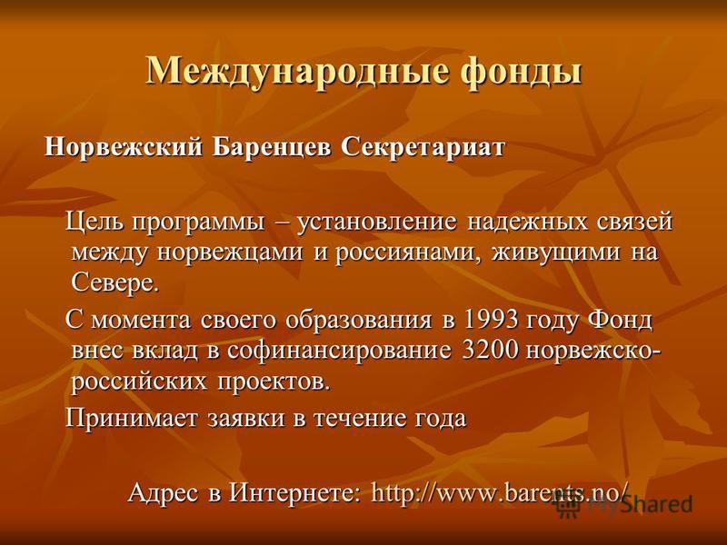 Международные фонды Норвежский Баренцев Секретариат Цель программы – установление надежных связей между норвежцами и россиянами, живущими на Севере. Цель программы – установление надежных связей между норвежцами и россиянами, живущими на Севере. С мо