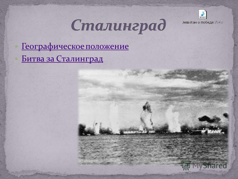 Географическое положение Битва за Сталинград