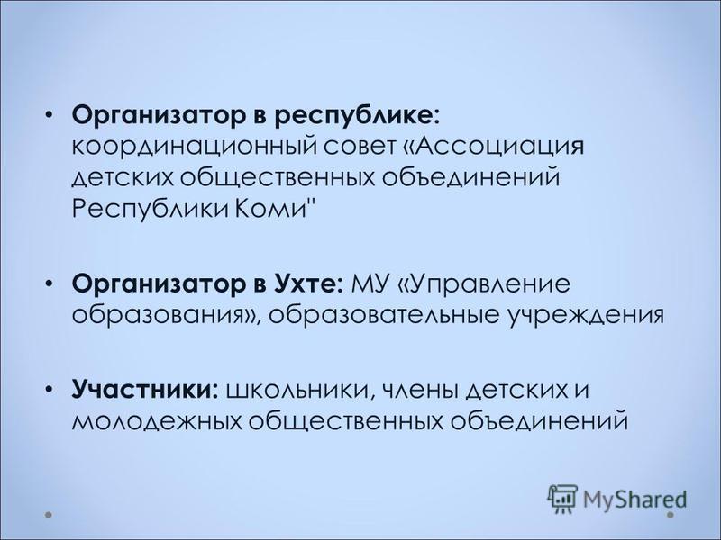 Организатор в республике: координационный совет «Ассоциаци я детских общественных объединений Республики Коми