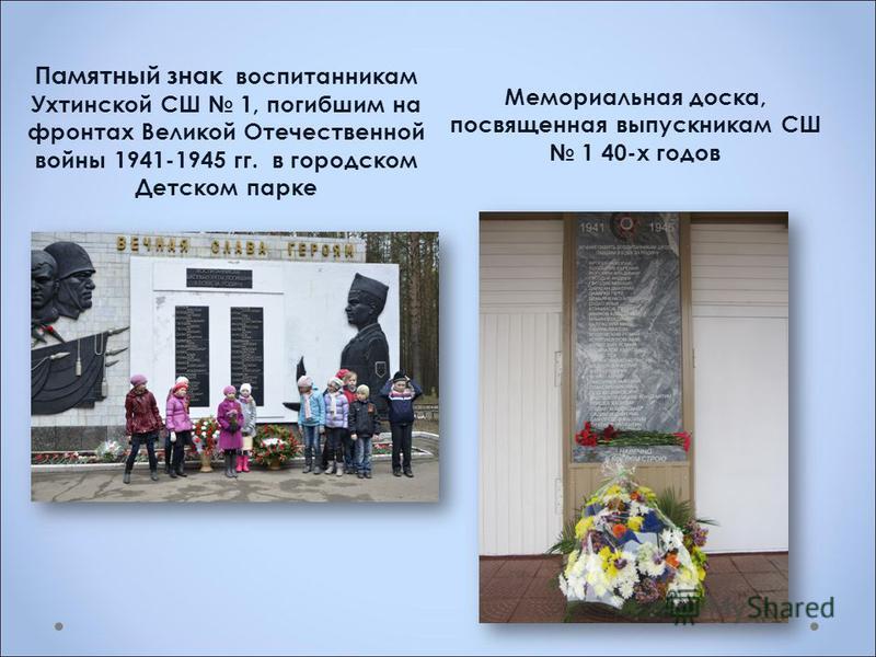 Памятный знак воспитанникам Ухтинской СШ 1, погибшим на фронтах Великой Отечественной войны 1941-1945 гг. в городском Детском парке Мемориальная доска, посвященная выпускникам СШ 1 40-х годов
