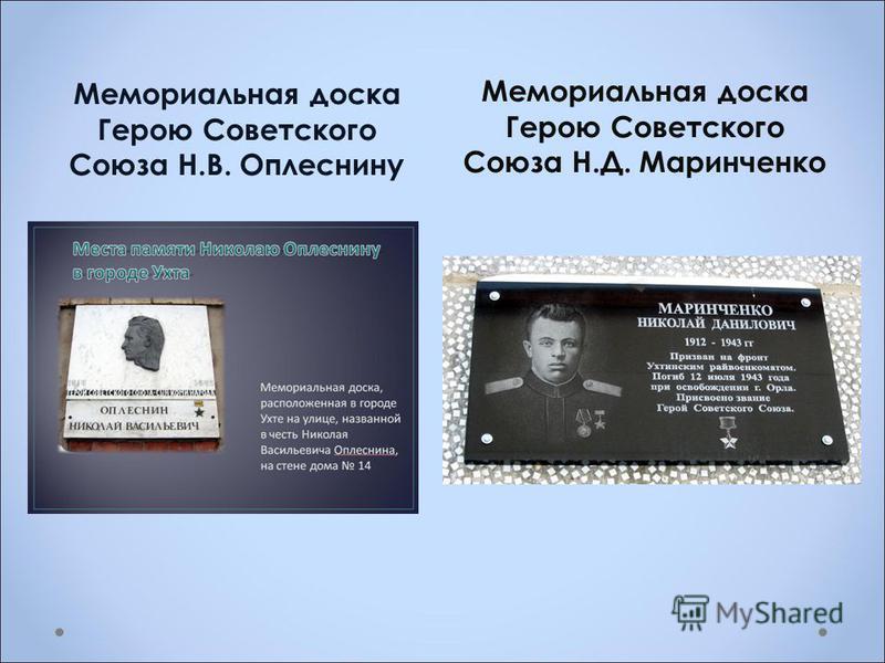 Мемориальная доска Герою Советского Союза Н.В. Оплеснину Мемориальная доска Герою Советского Союза Н.Д. Маринченко