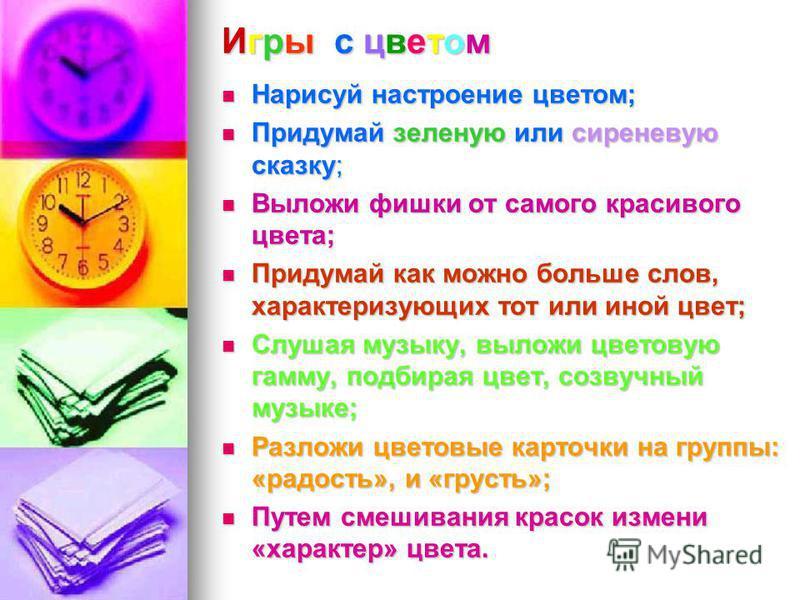 Игры с цветом Нарисуй настроение цветом; Нарисуй настроение цветом; Придумай зеленую или сиреневую сказку; Придумай зеленую или сиреневую сказку; Выложи фишки от самого красивого цвета; Выложи фишки от самого красивого цвета; Придумай как можно больш