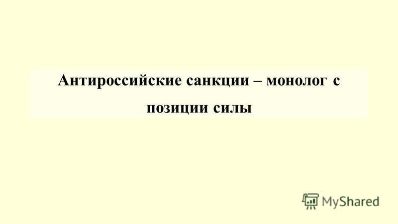 Антироссийские санкции – монолог с позиции силы