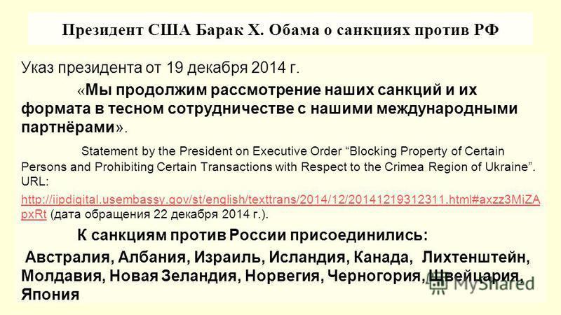 Президент США Барак Х. Обама о санкциях против РФ Указ президента от 19 декабря 2014 г. « Мы продолжим рассмотрение наших санкций и их формата в тесном сотрудничестве с нашими международными партнёрами». Statement by the President on Executive Order