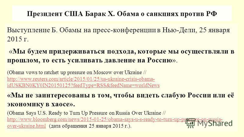 Президент США Барак Х. Обама о санкциях против РФ Выступление Б. Обамы на пресс-конференции в Нью-Дели, 25 января 2015 г. «Мы будем придерживаться подхода, которые мы осуществляли в прошлом, то есть усиливать давление на Россию». (Obama vows to ratch