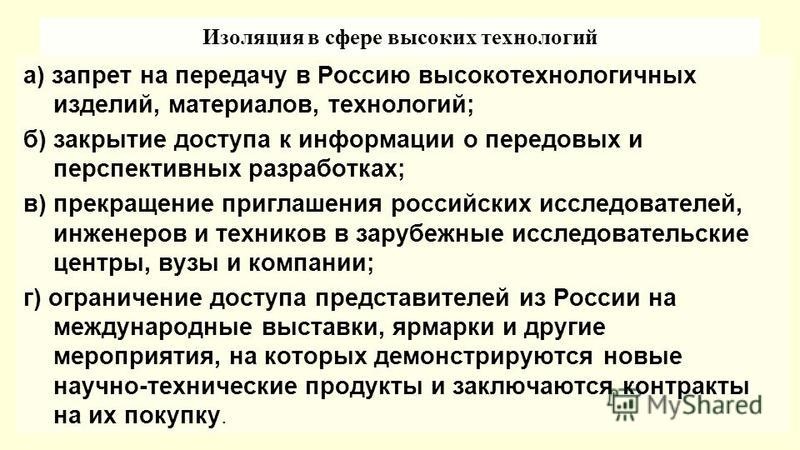 Изоляция в сфере высоких технологий а) запрет на передачу в Россию высокотехнологичных изделий, материалов, технологий; б) закрытие доступа к информации о передовых и перспективных разработках; в) прекращение приглашения российских исследователей, ин