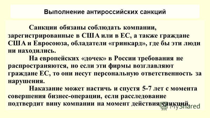 Выполнение антироссийских санкций Санкции обязаны соблюдать компании, зарегистрированные в США или в ЕС, а также граждане США и Евросоюза, обладатели «грин кард», где бы эти люди ни находились. На европейских «дочек» в России требования не распростра