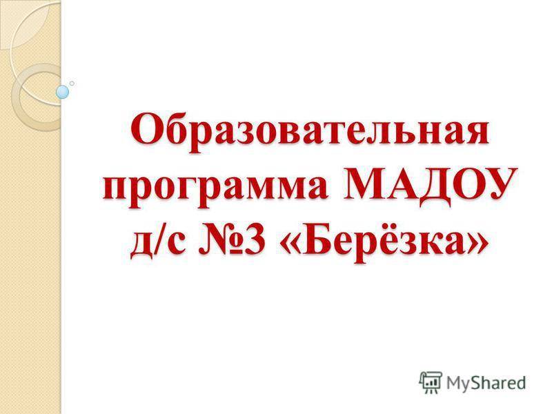 Образовательная программа МАДОУ д/с 3 «Берёзка»