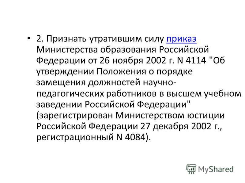 2. Признать утратившим силу приказ Министерства образования Российской Федерации от 26 ноября 2002 г. N 4114