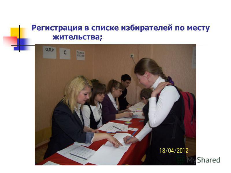 Регистрация в списке избирателей по месту жительства;