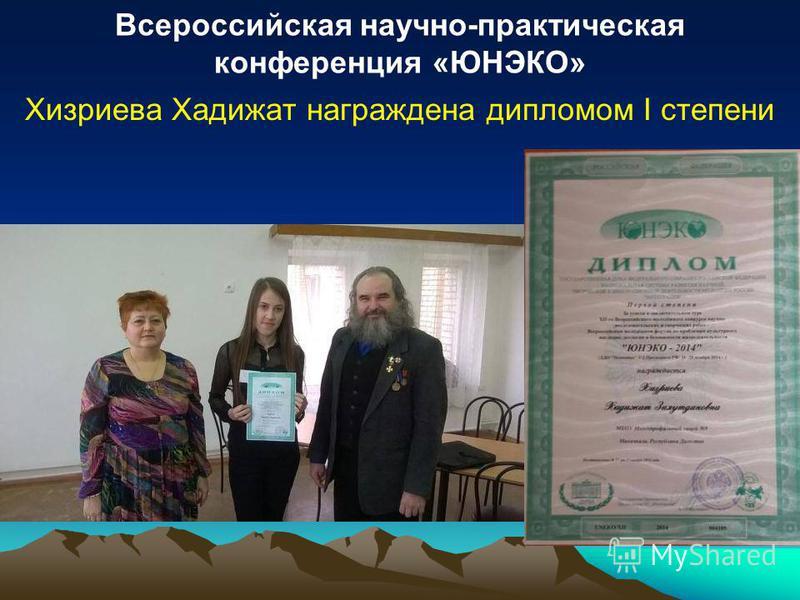 Всероссийская научно-практическая конференция «ЮНЭКО» Хизриева Хадижат награждена дипломом I степени