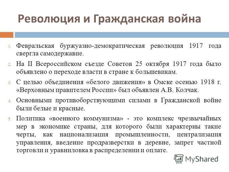 Революция и Гражданская война 1. Февральская буржуазно-демократическая революция 1917 года свергла самодержавие. 2. На II Всероссийском съезде Советов 25 октября 1917 года было объявлено о переходе власти в стране к большевикам. 3. С целью объединени