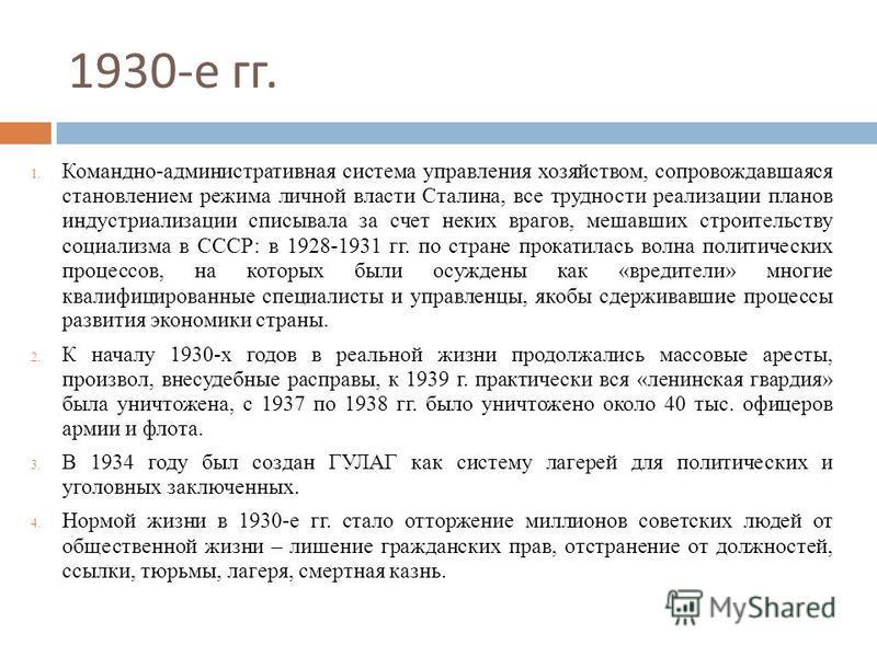 1930- е гг. 1. Командно-административная система управления хозяйством, сопровождавшаяся становлением режима личной власти Сталина, все трудности реализации планов индустриализации списывала за счет неких врагов, мешавших строительству социализма в С