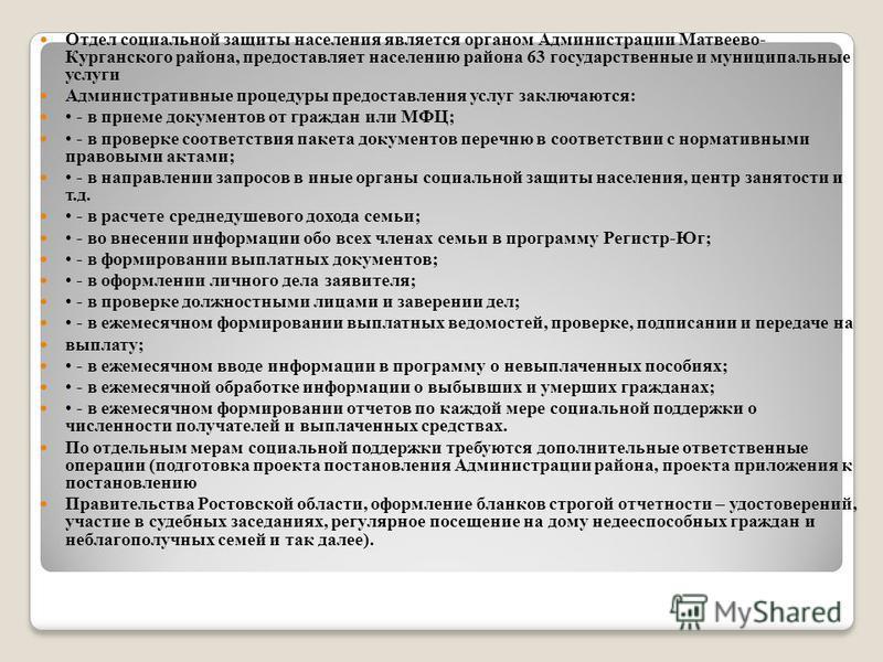 Отдел социальной защиты населения является органом Администрации Матвеево- Курганского района, предоставляет населению района 63 государственные и муниципальные услуги Административные процедуры предоставления услуг заключаются: - в приеме документов
