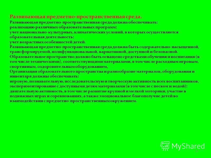 10 Развивающая предметно-пространственная среда. Развивающая предметно-пространственная среда должна обеспечивать: реализацию различных образовательных программ; учет национально-культурных, климатических условий, в которых осуществляется образовател