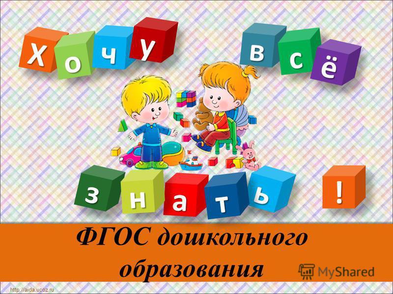 ФГОС дошкольного образования ХХ http://aida.ucoz.ru