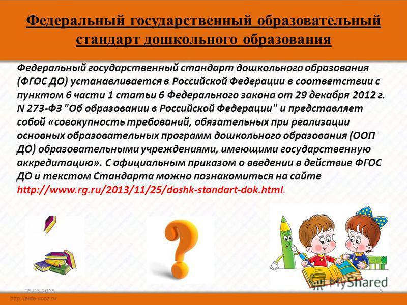 Федеральный государственный образовательный стандарт дошкольного образования Федеральный государственный стандарт дошкольного образования (ФГОС ДО) устанавливается в Российской Федерации в соответствии с пунктом 6 части 1 статьи 6 Федерального закона