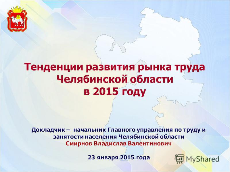Тенденции развития рынка труда Челябинской области в 2015 году