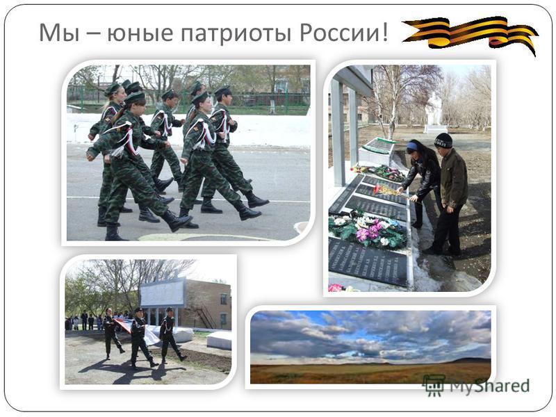 Мы – юные патриоты России !