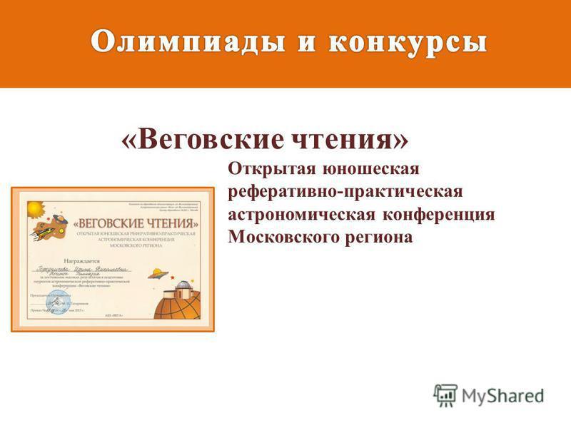 «Веговские чтения» Открытая юношеская реферативно-практическая астрономическая конференция Московского региона