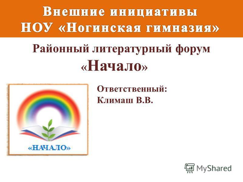 Районный литературный форум « Начало » Ответственный: Климаш В.В.