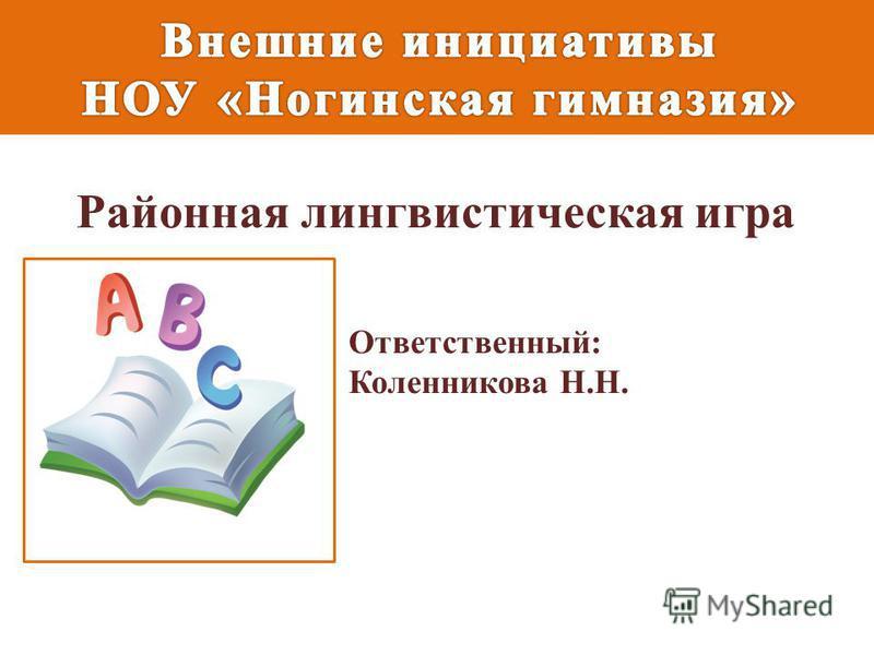 Районная лингвистическая игра Ответственный: Коленникова Н.Н.