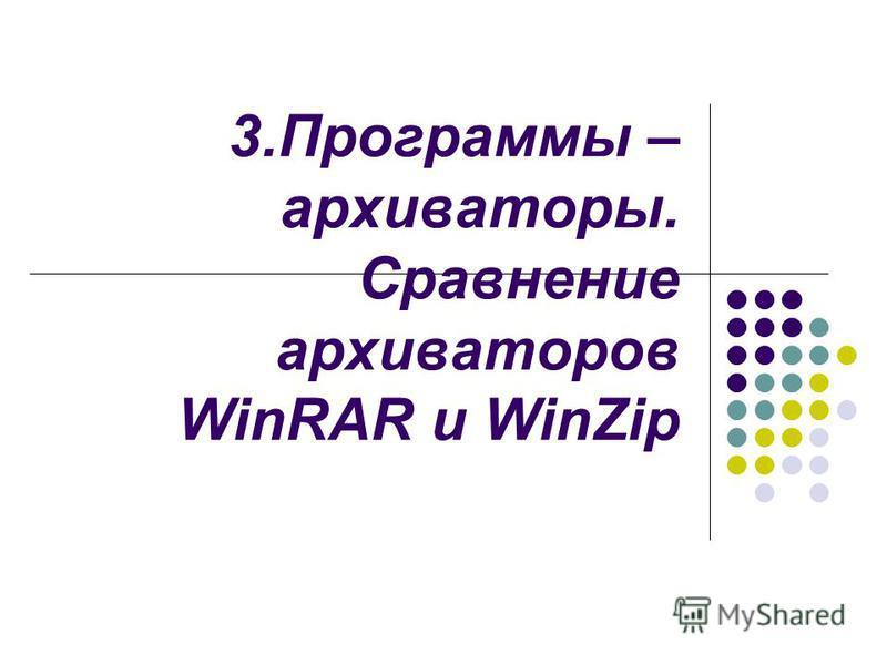 3. Программы – архиваторы. Сравнение архиваторов WinRAR и WinZip