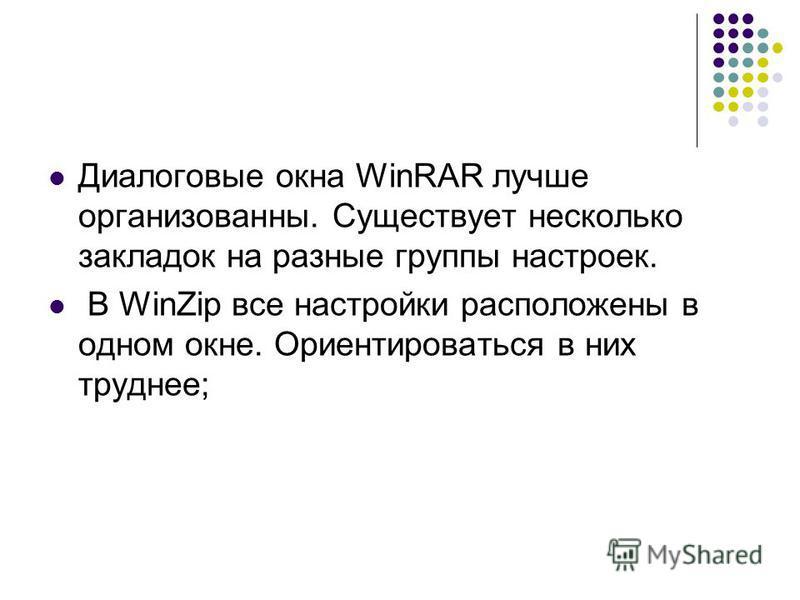 Диалоговые окна WinRAR лучше организованны. Существует несколько закладок на разные группы настроек. В WinZip все настройки расположены в одном окне. Ориентироваться в них труднее;