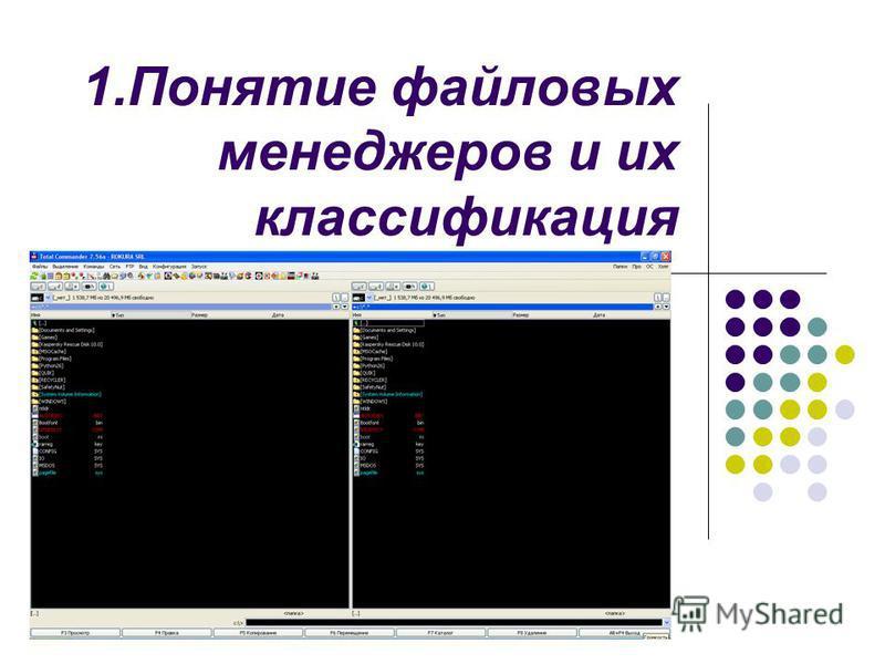 1. Понятие файловых менеджеров и их классификация
