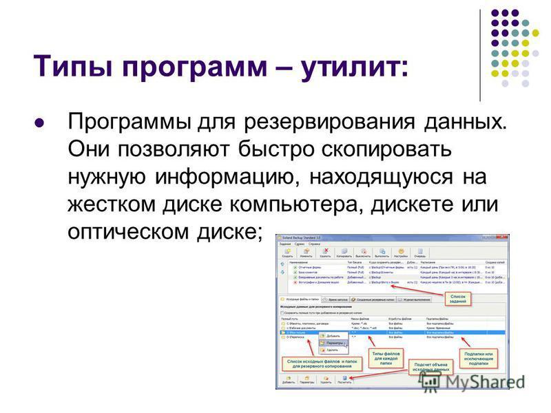 Типы программ – утилит: Программы для резервирования данных. Они позволяют быстро скопировать нужную информацию, находящуюся на жестком диске компьютера, дискете или оптическом диске;
