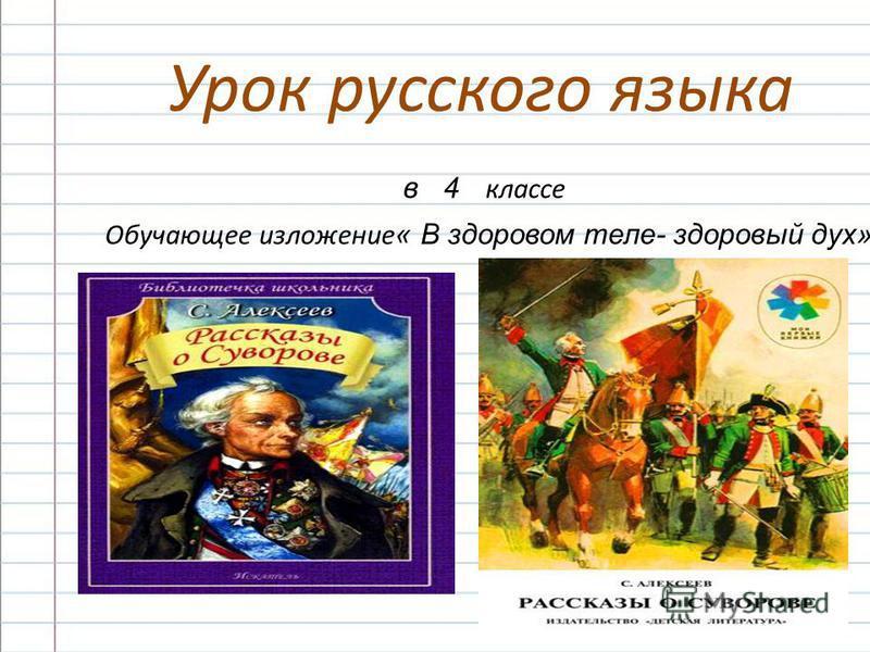 Изложение по русскому языку 4 класс урок с презентацией