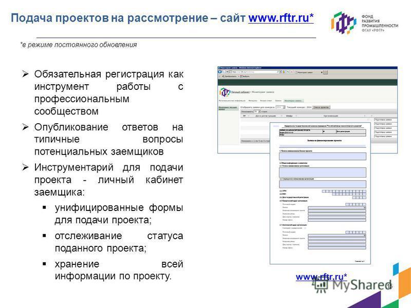 Подача проектов на рассмотрение – сайт www.rftr.ru*www.rftr.ru* Обязательная регистрация как инструмент работы с профессиональным сообществом Опубликование ответов на типичные вопросы потенциальных заемщиков Инструментарий для подачи проекта - личный