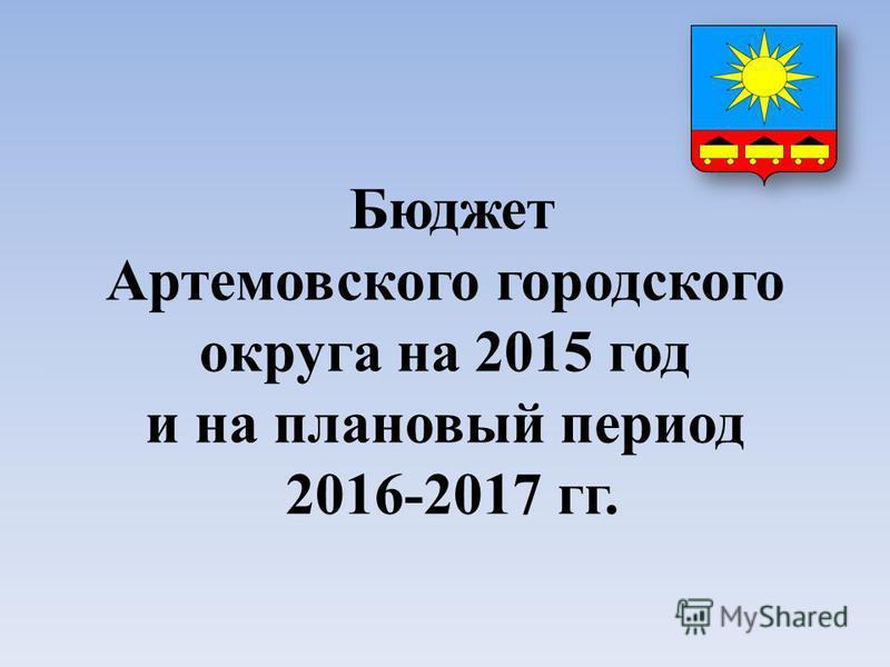 Бюджет Артемовского городского округа на 2015 год и на плановый период 2016-2017 гг.
