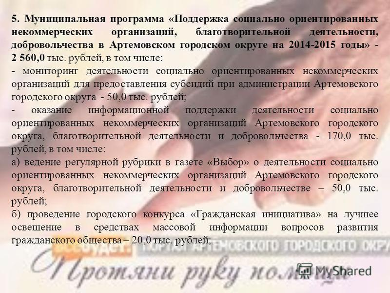 5. Муниципальная программа «Поддержка социально ориентированных некоммерческих организаций, благотворительной деятельности, добровольчества в Артемовском городском округе на 2014-2015 годы» - 2 560,0 тыс. рублей, в том числе: - мониторинг деятельност