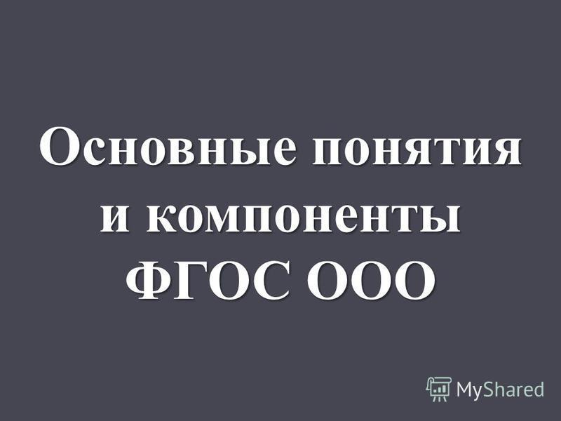 Основные понятия и компоненты ФГОС ООО