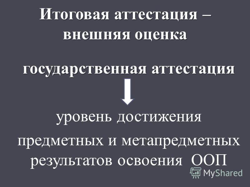 Итоговая аттестация – внешняя оценка государственная аттестация уровень достижения предметных и метапредметных результатов освоения ООП
