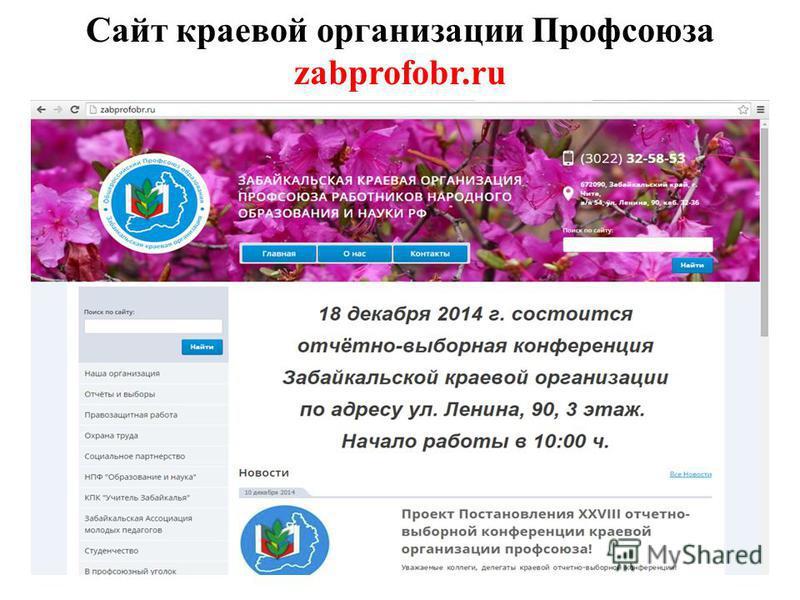 Сайт краевой организации Профсоюза zabprofobr.ru