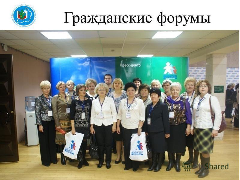 Гражданские форумы