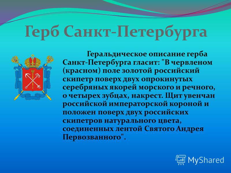 Герб Санкт-Петербурга Геральдическое описание герба Санкт-Петербурга гласит: