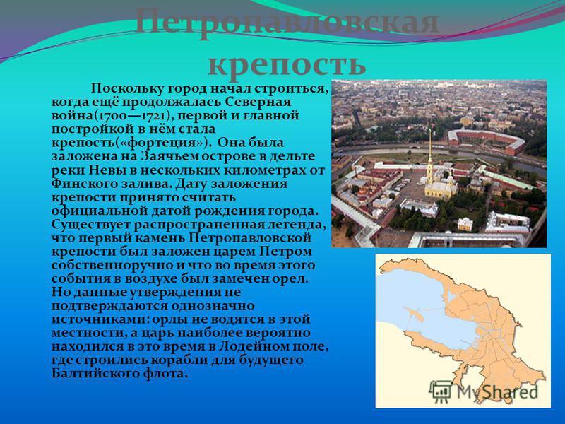 Петропавловская крепость Поскольку город начал строиться, когда ещё продолжалась Северная война(17001721), первой и главной постройкой в нём стала крепость(«фортеция»). Она была заложена на Заячьем острове в дельте реки Невы в нескольких километрах о
